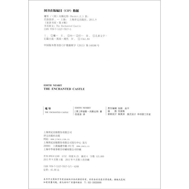 商品详情 - 夏洛书屋(第四辑):魔堡 - image  0