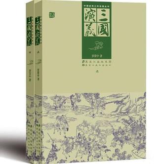 中国古典文学名著丛书:三国演义(插图注音)(套装上下册)