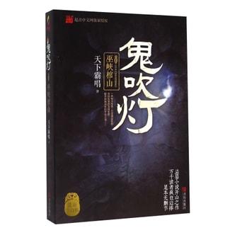 巫峡棺山/鬼吹灯8