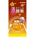 日本 SHINYAKOSO 新谷酵素 夜遲大盛酵素 30 bags