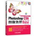 电脑技巧从入门到精通丛书:Photoshop CS6图像处理从入门到精通