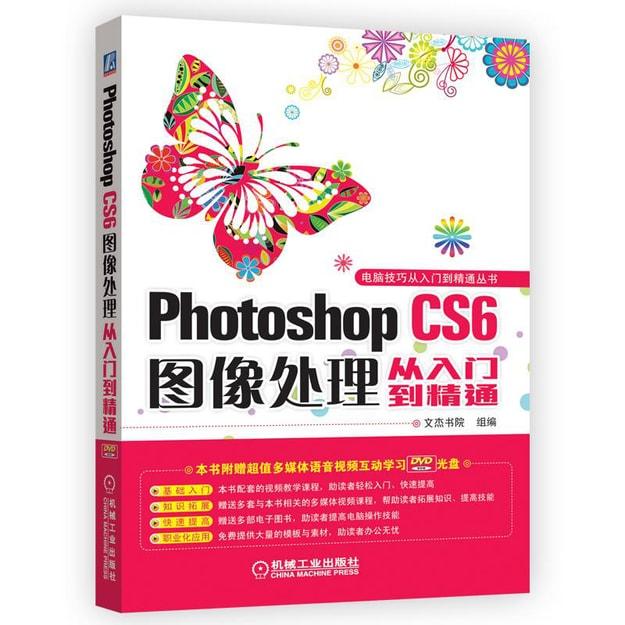 商品详情 - 电脑技巧从入门到精通丛书:Photoshop CS6图像处理从入门到精通 - image  0