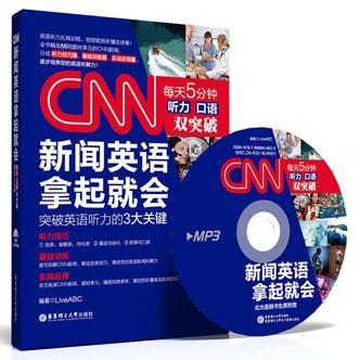 CNN新闻英语拿起就会(附赠MP3光盘)