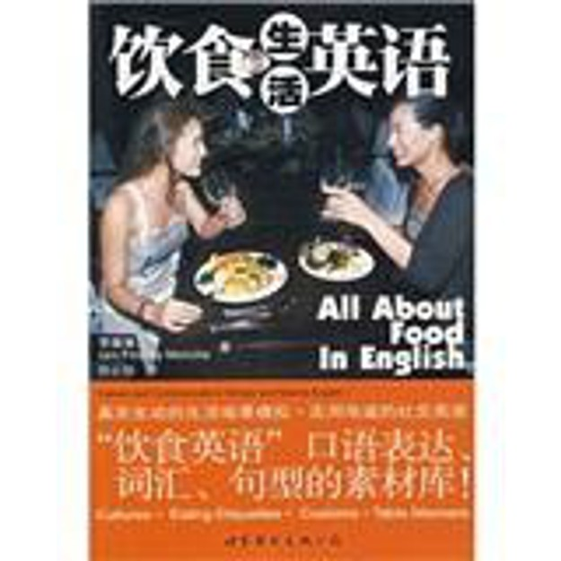 商品详情 - 饮食生活英语 - image  0