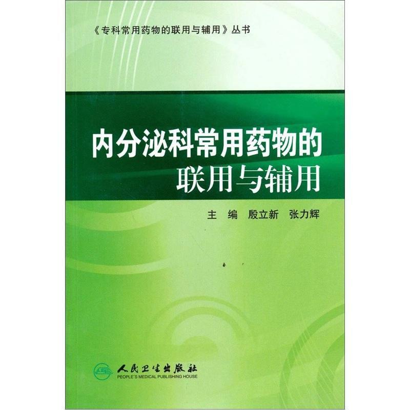 专科常用药物的联用与辅用·内分泌科常用药物的联用与辅用 怎么样 - 亚米网