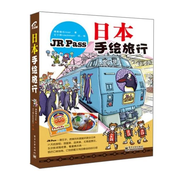 商品详情 - 日本手绘旅行 - image  0