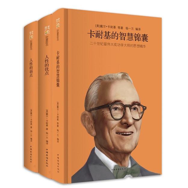 """商品详情 - """"我读""""系列:卡耐基(套装共3册) - image  0"""