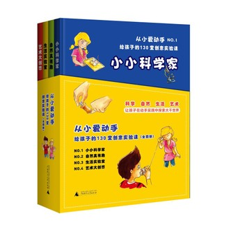 从小爱动手:给孩子的130 堂创意实验课(套装全4册)
