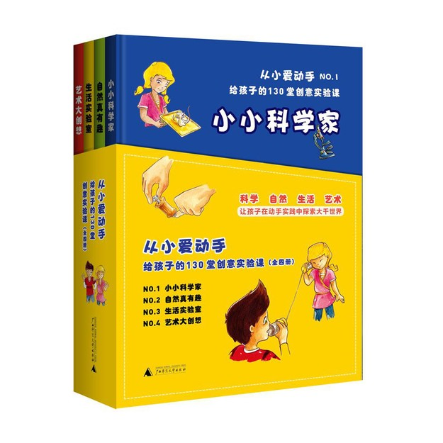 商品详情 - 从小爱动手:给孩子的130 堂创意实验课(套装全4册) - image  0