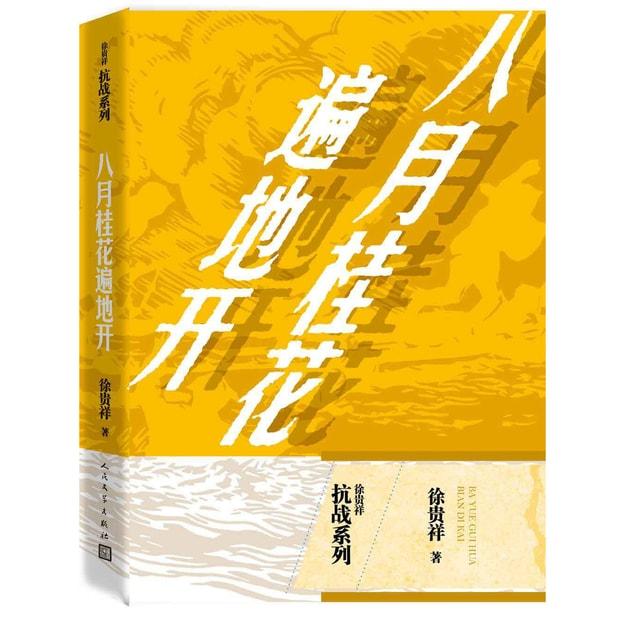商品详情 - 徐贵祥抗战系列 八月桂花遍地开 - image  0