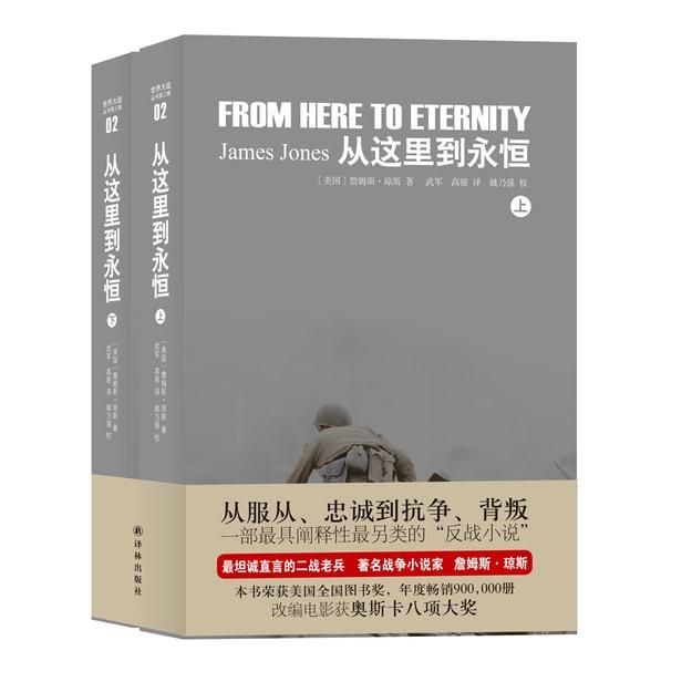 商品详情 - 世界大战丛书(第3辑02):从这里到永恒(套装全2册) - image  0