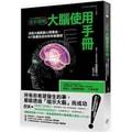 【繁體】NLP大腦使用手冊:最簡單的行為科學實踐術,讓大家都聽你的(全彩圖解)