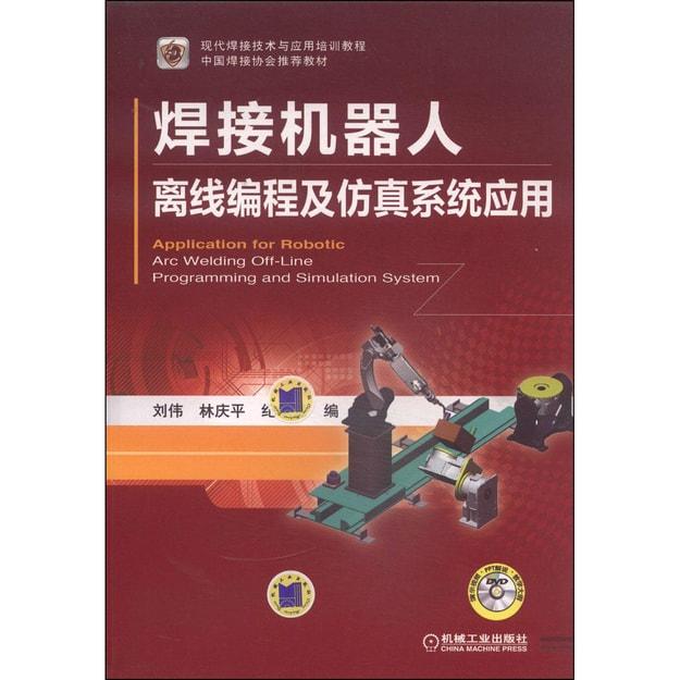 商品详情 - 现代焊接技术与应用培训教程:焊接机器人离线编程及仿真系统应用 - image  0