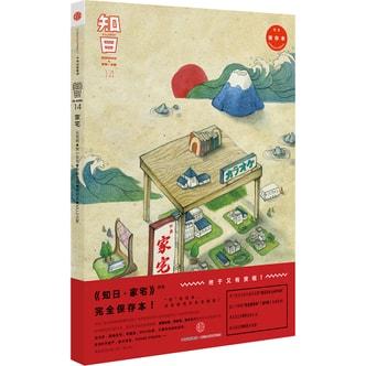 知日·家宅(完全保存本)