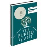 石黑一雄作品系列:被掩埋的巨人