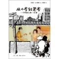 从小李到老李:一个中国人的一生(3)