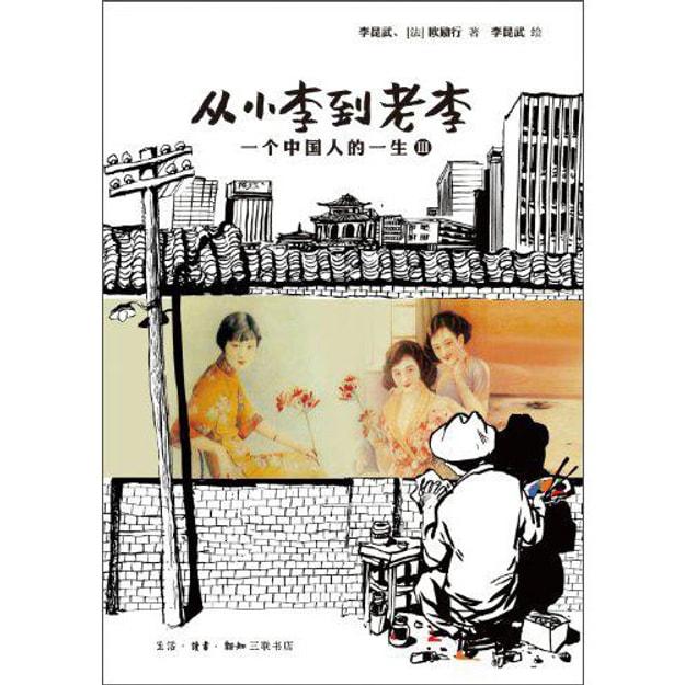 商品详情 - 从小李到老李:一个中国人的一生(3) - image  0