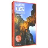 走遍中国:山东(第3版)