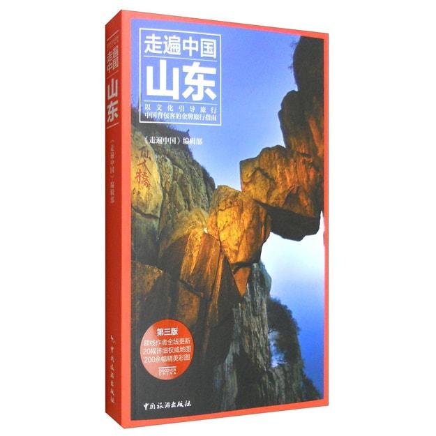 商品详情 - 走遍中国:山东(第3版) - image  0