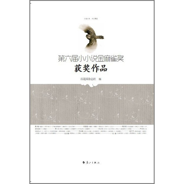 商品详情 - 第六届小小说金麻雀奖获奖作品 - image  0