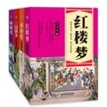 四大名著套装:三国演义+水浒传+西游记+红楼梦(青少年版)(套装共4册)