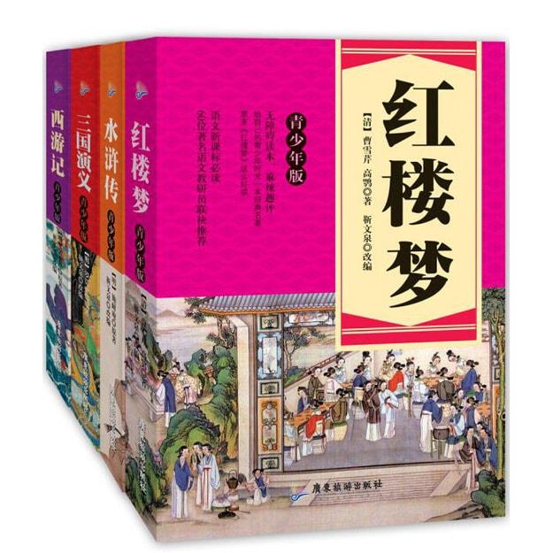 商品详情 - 四大名著套装:三国演义+水浒传+西游记+红楼梦(青少年版)(套装共4册) - image  0