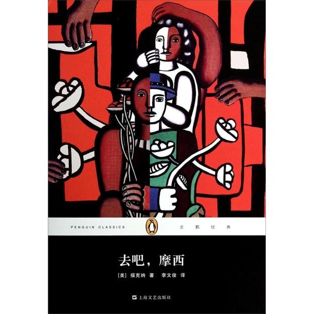 商品详情 - 企鹅经典丛书:去吧摩西(精装本) - image  0