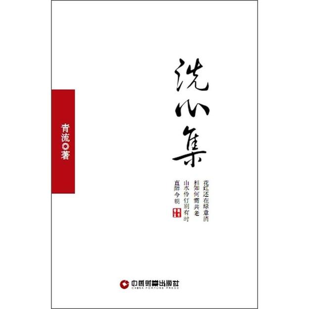 商品详情 - 洗心集 - image  0