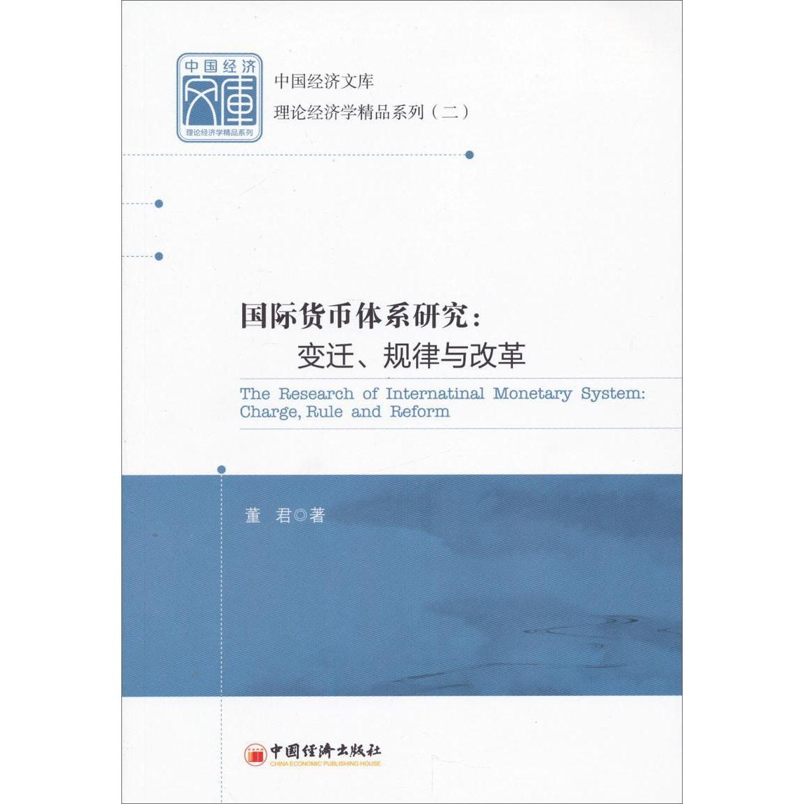 中国经济文库理论经济学精品系列(二)·国际货币体系研究:变迁,规律与改革 怎么样 - 亚米网