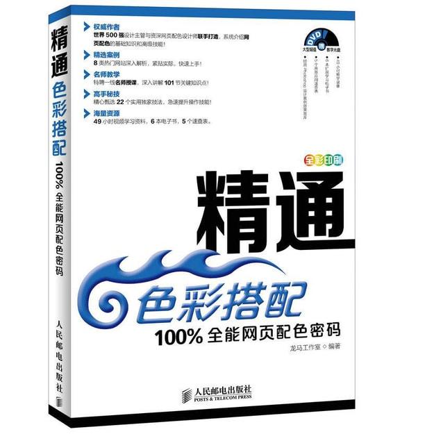 商品详情 - 精通色彩搭配 100%全能网页配色密码 - image  0