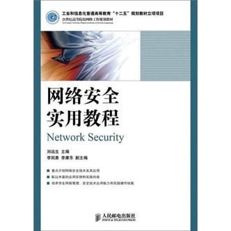网络安全实用教程
