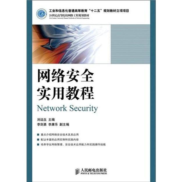 商品详情 - 网络安全实用教程 - image  0