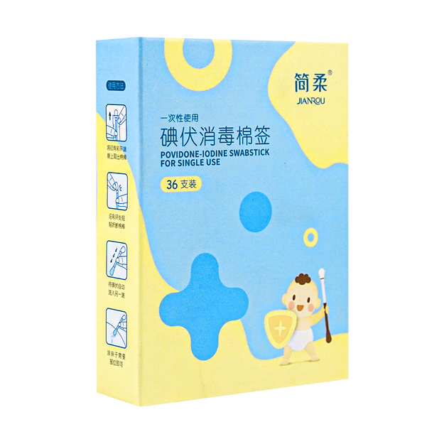 Product Detail - JIANROU Disposable Iodophor Cotton Swabs 36支/盒 - image 0