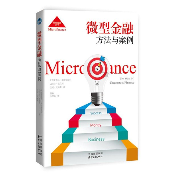 商品详情 - 微型金融方法与案例 - image  0