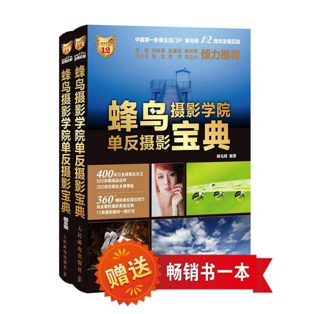 商品详情 - 蜂鸟摄影学院单反摄影宝典1卷+2卷套装(套装共2册 另赠摄影畅销书1本) - image  0