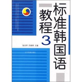 标准韩国语教程3(附CD光盘)