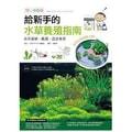 【繁體】給新手的水草養殖指南