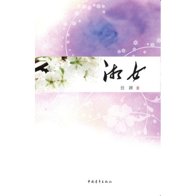 商品详情 - 湘女 - image  0