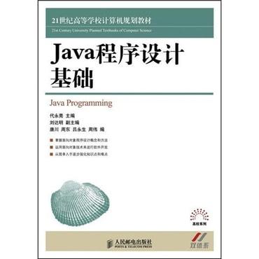 Java程序设计基础