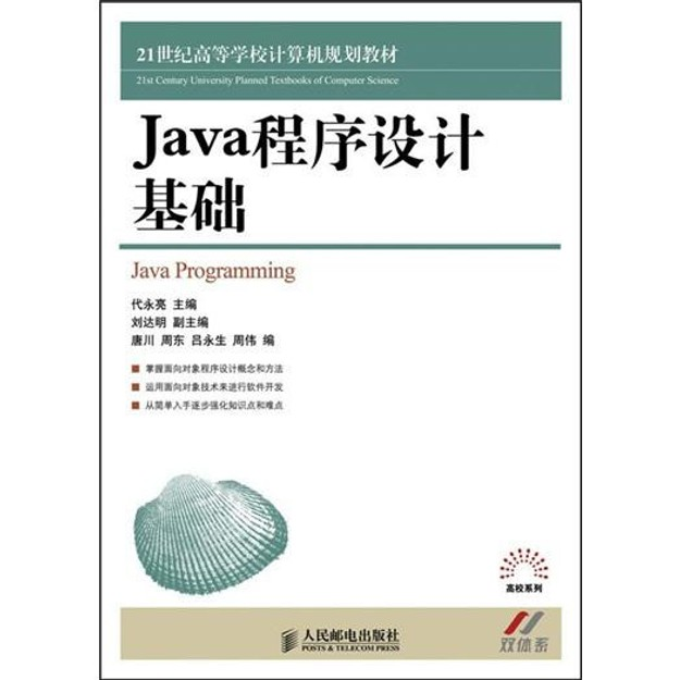 Product Detail - Java程序设计基础 - image 0