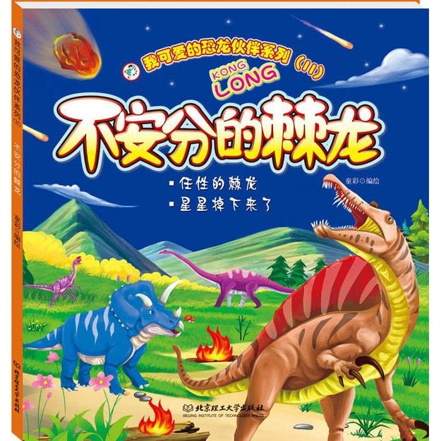 商品详情 - 我可爱的恐龙伙伴系列(2) 不安分的棘龙 - image  0