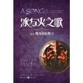 独角兽书系·冰与火之歌13(卷5):魔龙的狂舞(上)
