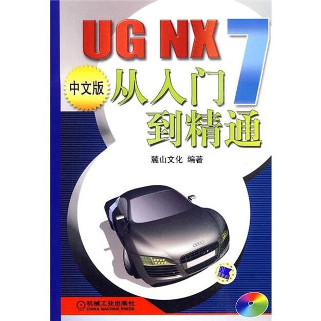 商品详情 - UG NX7从入门到精通(中文版)(附DVD-ROM光盘1张) - image  0