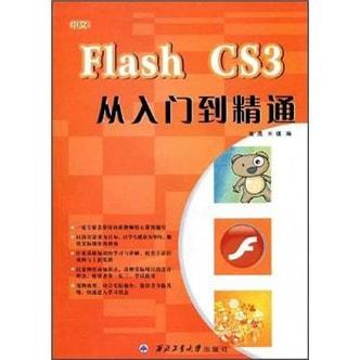 中文Flash CS3从入门到精通
