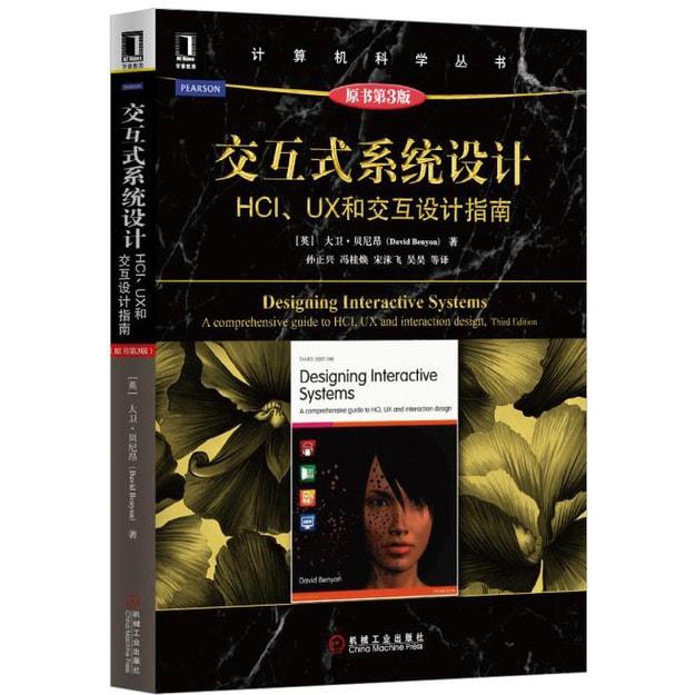 商品详情 - 交互式系统设计:HCI、UX和交互设计指南 - image  0
