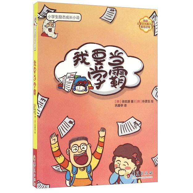 商品详情 - 我要当学霸/小学生励志成长小说 - image  0