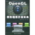 OpenGL图形程序开发实务