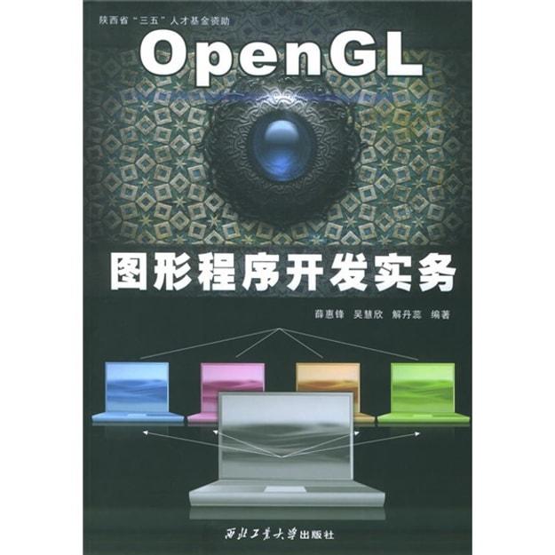商品详情 - OpenGL图形程序开发实务 - image  0