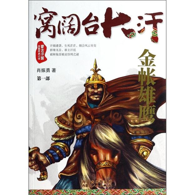 商品详情 - 窝阔台大汗(第1部):金帐雄鹰 - image  0