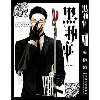 黑执事(8卷)